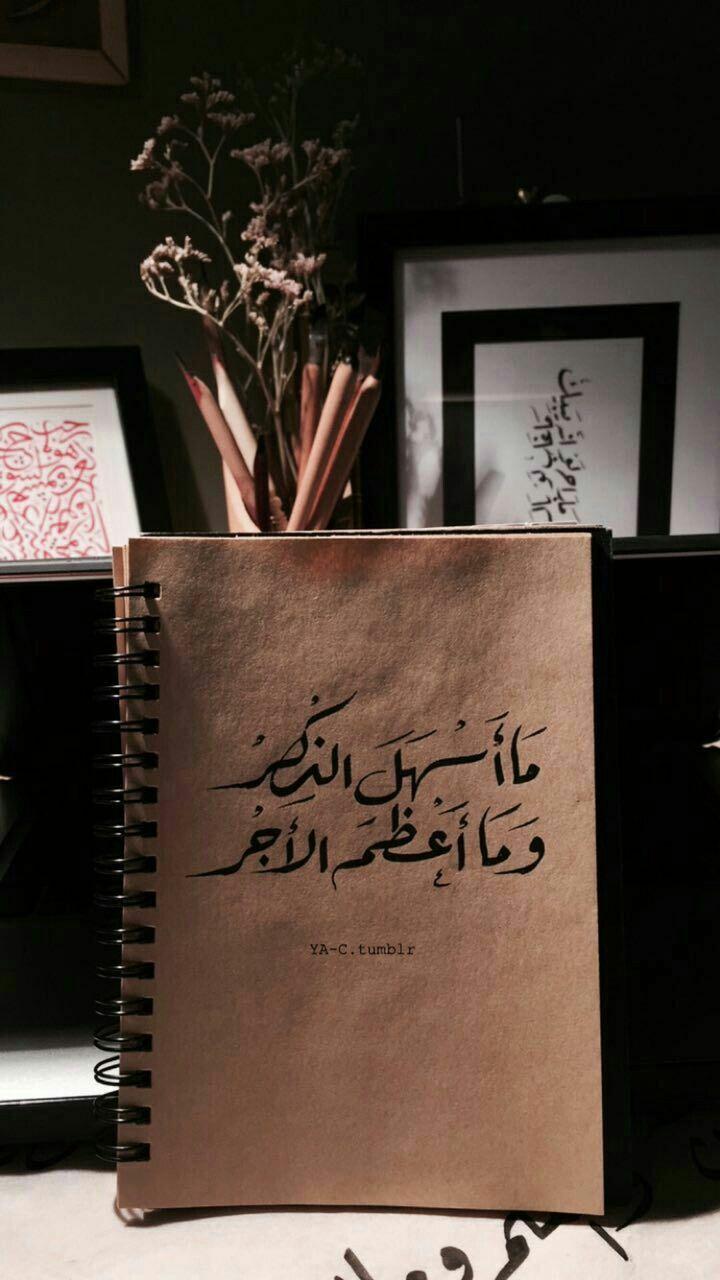 (واذكروا الله كذكركم آباءكم أو أشد ذكرا)