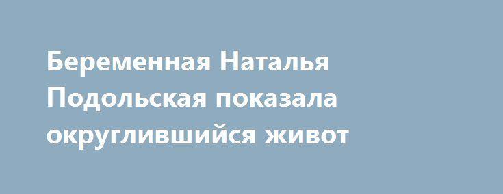 Беременная Наталья Подольская показала округлившийся живот http://fashion-centr.ru/2016/07/14/%d0%b1%d0%b5%d1%80%d0%b5%d0%bc%d0%b5%d0%bd%d0%bd%d0%b0%d1%8f-%d0%bd%d0%b0%d1%82%d0%b0%d0%bb%d1%8c%d1%8f-%d0%bf%d0%be%d0%b4%d0%be%d0%bb%d1%8c%d1%81%d0%ba%d0%b0%d1%8f-%d0%bf%d0%be%d0%ba%d0%b0%d0%b7/  Наталья Подольская сейчас отдыхает в Испании и радует подписчиков своего блога новыми фотографиями. На одной из них отчетливо виден округлившийся животик певицы. Подписчики отметили, что это не очень ..