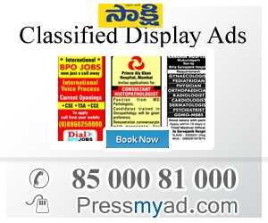 Sakshi newspaper Advertisement's Blog is the portal for Information about sakshi newspaper advertisement booking, and rate card of all Sakshi classified ads, display ads for various editions, Based in Hyderabad.Book online pressmyad.com or call 8500081000