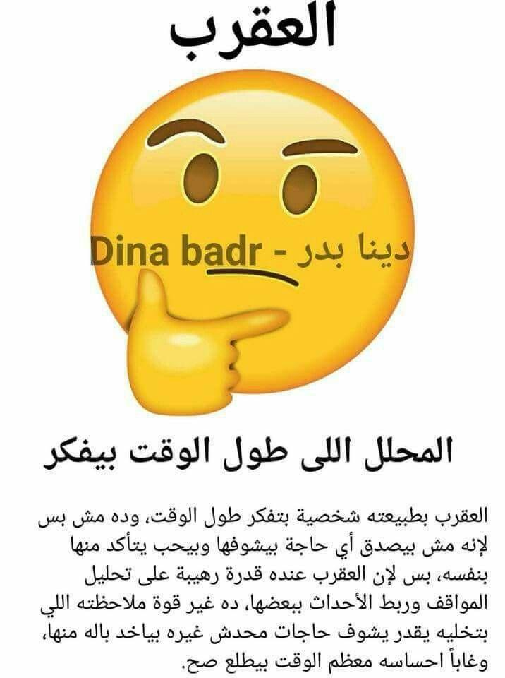 العقرب Funny Arabic Quotes Cool Words Sweet Words