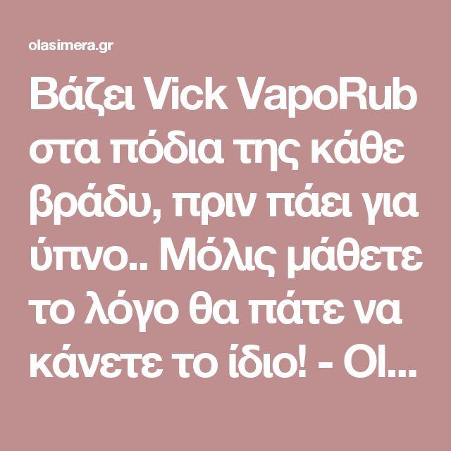 Βάζει Vick VapοRub στα πόδια της κάθε βράδυ, πριν πάει για ύπνο.. Μόλις μάθετε το λόγο θα πάτε να κάνετε το ίδιο! - OlaSimera