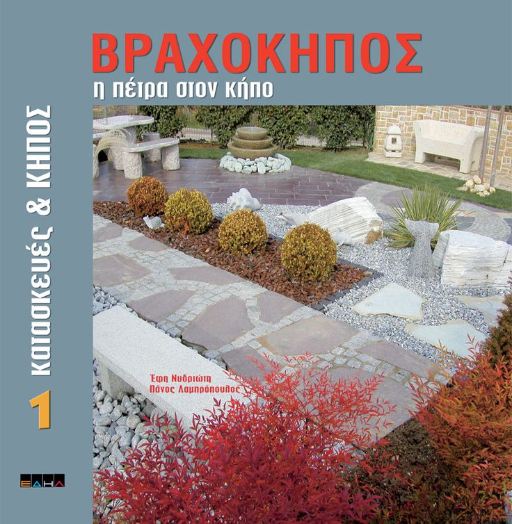 Rockgarden book
