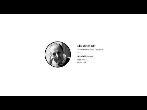 [DESIGN TIMELINE] 아민 호프만 (ARMIN HOFMANN) 호프만은 실습과 과정, 기본을 강조하는 교육 철학을 가지고 있었으며, 이런 그의 철학은 깊이있는 바젤 디자인 학교 기초교육의 밑거름이 되었다.