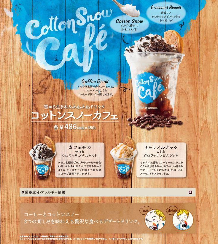 コットンスノーカフェ コーヒーとコットンスノー2つの楽しみを味わえる贅沢な食べるデザートドリンク。