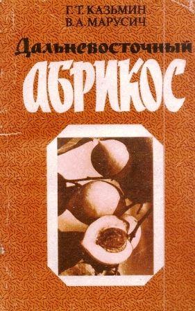 Дальневосточный абрикос. Книга - Сады Сибири