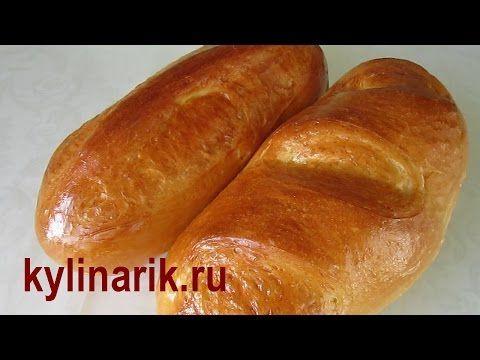 Молочный БАТОН рецепт в духовке! Домашний ХЛЕБ рецепт в духовке! Выпечка хлеба от kylinarik.ru - YouTube