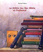 Μια μεγάλη βιβλιοθήκη με πολλά βιβλία και πανύψηλα ράφια είναι το τέλειο μέρος για να κρυφτεί ένα βιβλίο που δεν θέλει να διαβαστεί. Για ποιους λόγους όμως έχει αυτήν την επιθυμία; Τι είναι αυτό που θέλει να αποφύγει με κάθε τρόπο και ποιος είναι αυτός που τελικά θα το βοηθήσει να ζήσει μια μεγάλη ανακάλυψη; (ΑΠΟ ΤΗΝ ΠΑΡΟΥΣΙΑΣΗ ΣΤΟ ΟΠΙΣΘΟΦΥΛΛΟ ΤΟΥ ΒΙΒΛΙΟΥ)