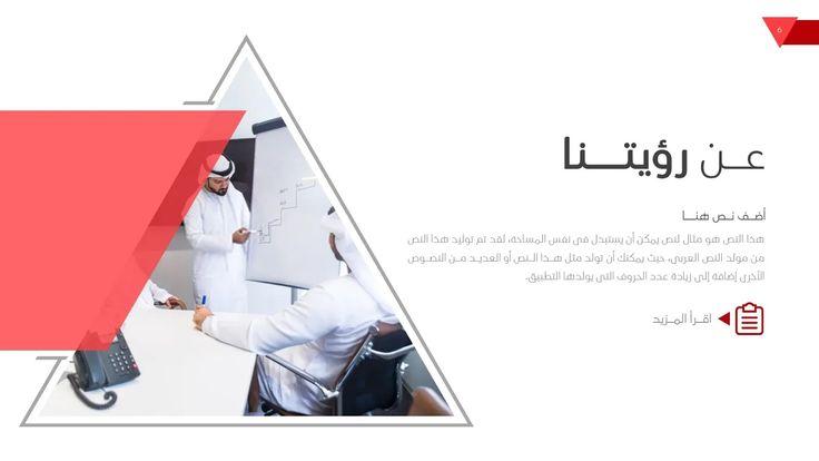 أهرامات قالب بوربوينت عربي متعدد الاستخدام جاهز للتعديل عليه ادركها بوربوينت Pill Templates