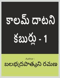 Kaalam Daatani Kaburlu - Part 1 - Telugu eBook