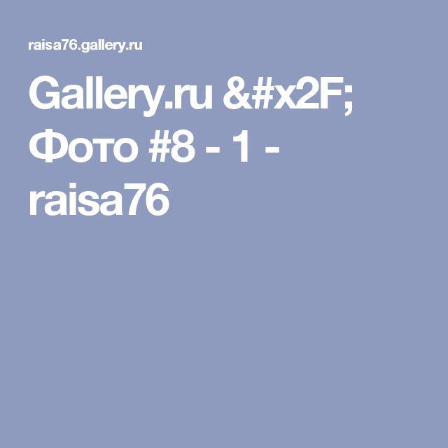Gallery.ru / Фото #8 - 1 - raisa76