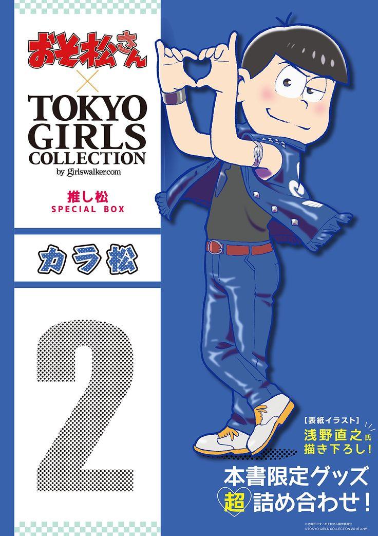 おそ松さん×TOKYO GIRLS COLLECTION 推し松SPECIAL BOX カラ松 | |本 | 通販 | Amazon