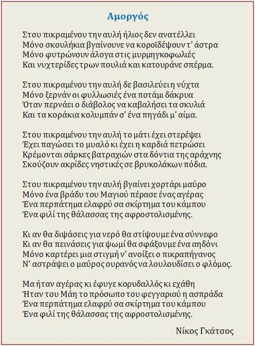 Νίκος Γκάτσος - Αμοργός