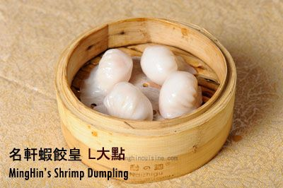 Online menus, items, and prices for Minghin Dim Sum - Chinese Restaurant - Cantonese Restaurant - Chicago, IL 60616. Downtown Chicago, Il 60601. Chicago Loop, IL 60601. Naperville, IL 60563