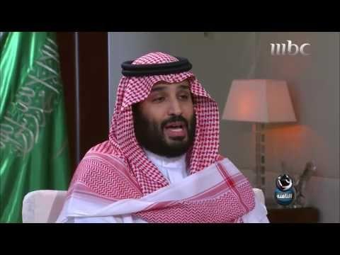 مختصر لقاء ولي ولي العهد الأمير محمد بن سلمان مع داود الشريان Youtube