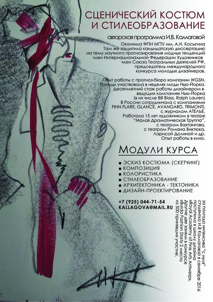 """Как приятно, что дистанционное образование поддерживает журнал """"BURDA""""! - https://www.facebook.com/BurdastyleRussia/photos/a.531902283633268.1073741828.528409320649231/673407092816119/?type=3&theater Друзья, сейчас я набираю новый поток на дистанционный курс Фешн-дизайн и Сценический костюм! Будем работать по скайпу (там меня легко найти по имени Inga Goehner [Инга Каллагова]). Занятия идут два раза в неделю (воскресенье и четверг) по уникальной авторской методике, соединившей огромный…"""