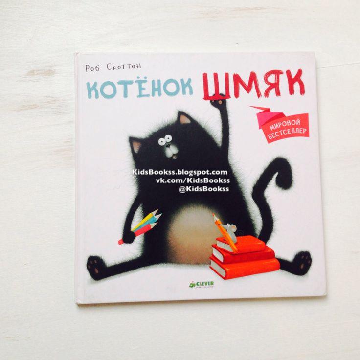 Kids & Books: Роб Скоттон: Котёнок Шмяк. Обзор.