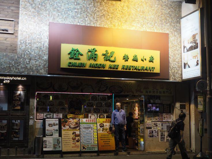 Chuen-Moon-Kee-Hong-Kong-Mongkok