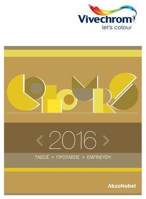 Στη Vivechrom ερχόμαστε και φέτος με ολοκαίνουργιες χρωματικές προτάσεις που ομορφαίνουν τη ζωή σας. Το Χρώμα της Χρονιάς 2016 έχει επιρροή από χρυσούς τόνους που συναντάμε συχνά στη διακόσμηση.