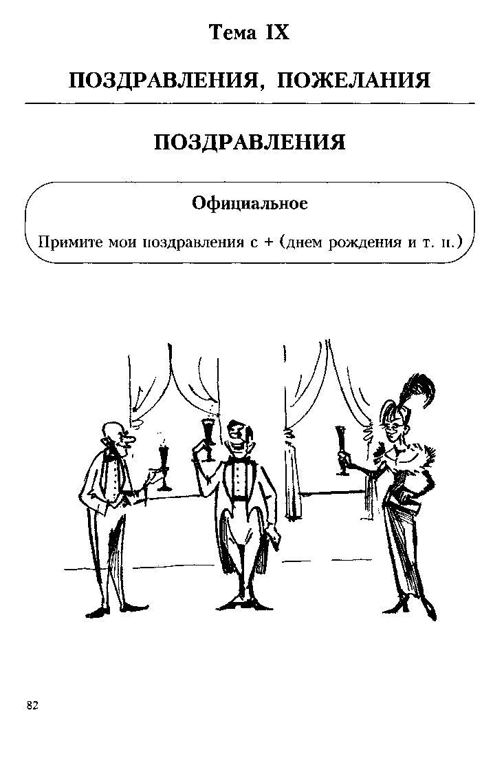 Тема.  9.  стр.  1.  из.  4.  ---------- Поздравления, пожелания