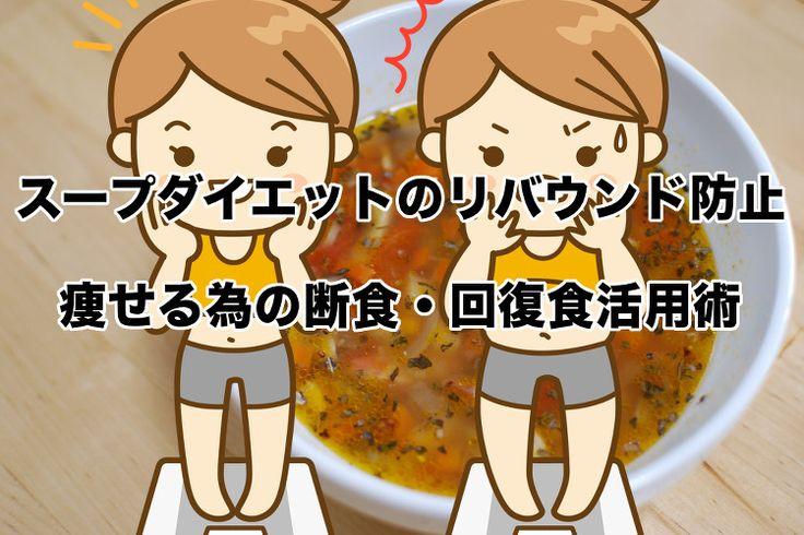 スープダイエットのリバウンド防止と痩せる為の断食・回復食活用術 | ビヨレビダイエット