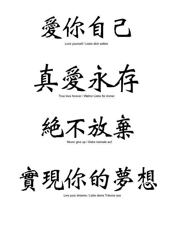 F84549de66c35ddc24dc044d5b4570de Chinese Quotes Chinese Tattoo Quotes Jpg 567 794 Japanese Tattoo Words Chinese Writing Tattoos Writing Tattoos