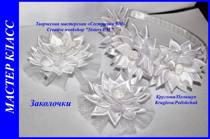 Объемные заколочки для школы из ленты 12 мм / Bulk flower ribbon 12 mm