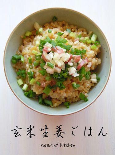 Ginger Brown Rice * Macrobiotic Recipe