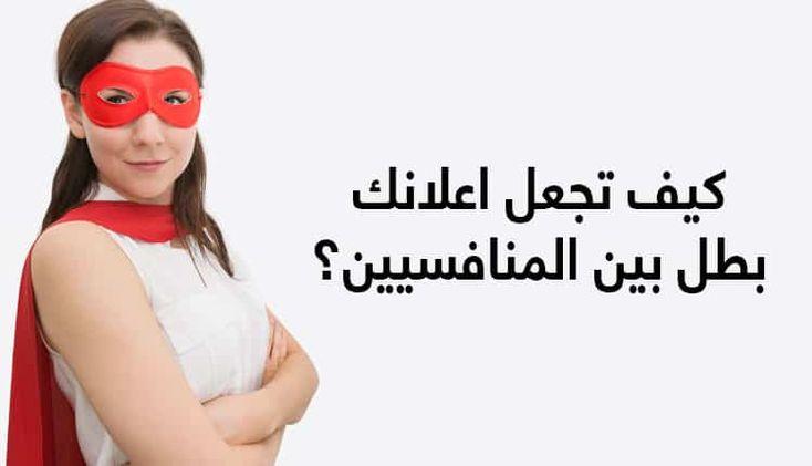3 خطوات مهمة من اجل استهداف ناجح لجمهورك المستهدف في اعلانات الفيسبوك وجوجل Sleep Eye Mask Round Sunglasses Snapchat Spectacles