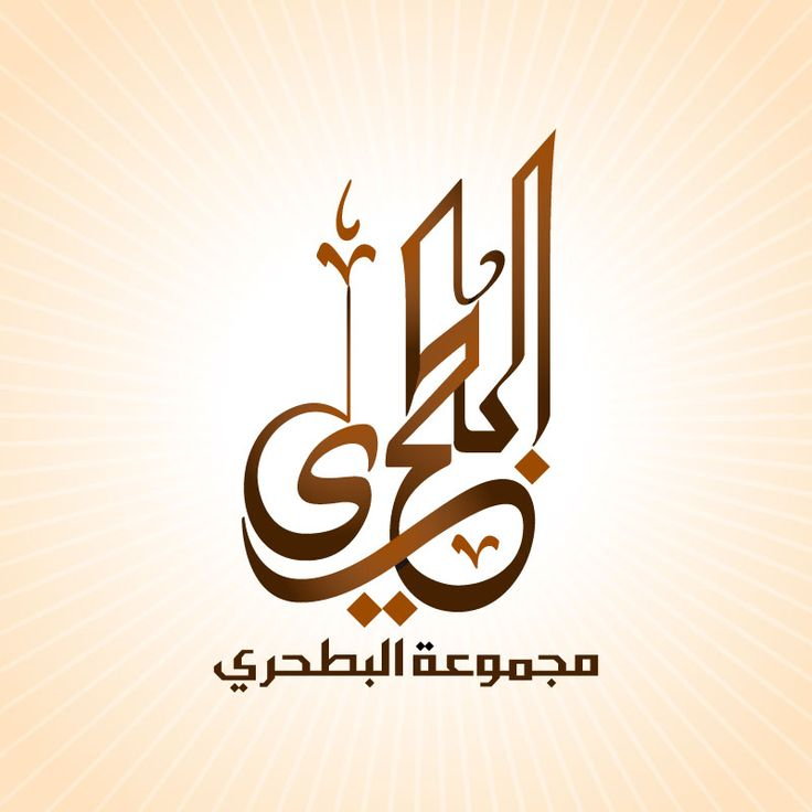 Images about arabic caligraphy logo designs on