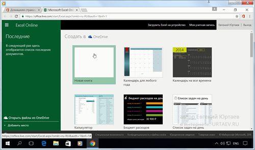 Урок 32. Вход в Эксель Онлайн. Как правильно войти в Excel Online? Как быстро войти с помощью расширения браузера? Как создать первую таблицу Эксель? Как переименовать только что созданную таблицу? Интересно? Здесь подробнее, нажимайте: http://8788.ru/239?utm_content=kuku.io&utm_medium=social&utm_source=www.pinterest.com&utm_campaign=kuku.io