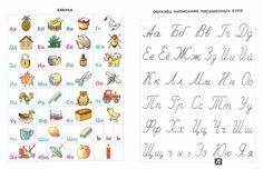Иллюстрация 1 из 1 для Готовим ребенка к чтению и письму - Ирина Семеренко   Лабиринт - книги. Источник: Лабиринт