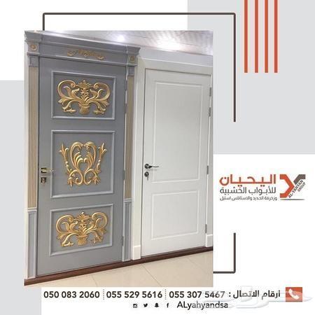 اليحيان لصناعة الابواب بالرياض للتواصل 0553075467 متخصصون في تصنيع الابواب الخشبية والابواب الحديديه والأبواب الخارجيه وكذلك Locker Storage Home Decor Decor
