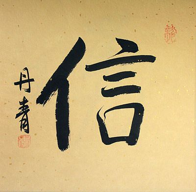 109 best shodo images on Pinterest | Chinese calligraphy, Japanese ...