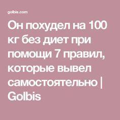 Он похудел на 100 кг без диет при помощи 7 правил, которые вывел самостоятельно   Golbis