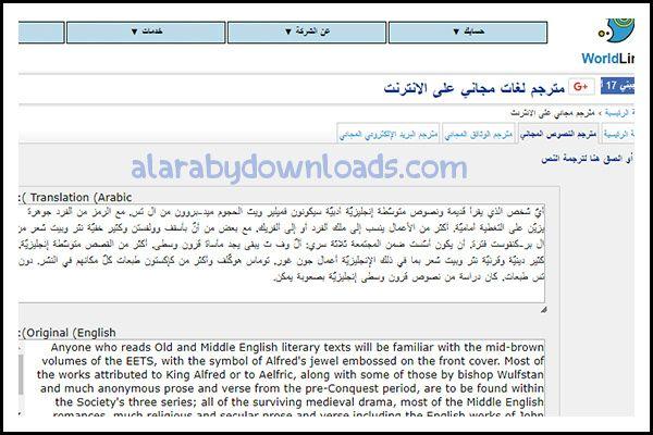 أفضل 10 مواقع ترجمة من إنجليزي لعربي وبالعكس ترجمة نصوص كاملة من عربي لانجليزي Literary Text Middle English Learn English