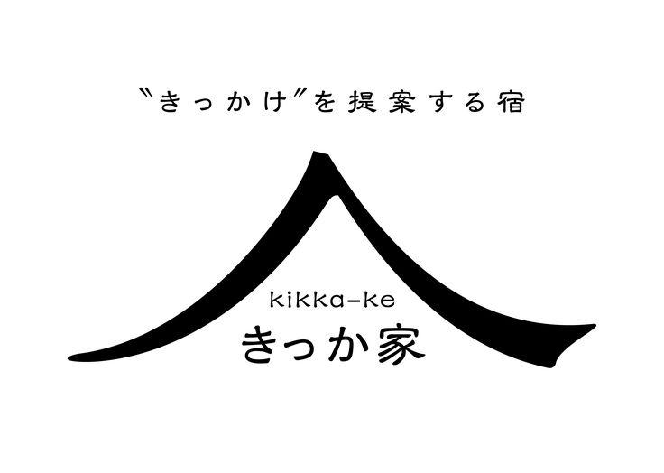 富士急まで徒歩5分!1泊3300円~|富士山ゲストハウス&カフェ きっか家/Kikka-ke