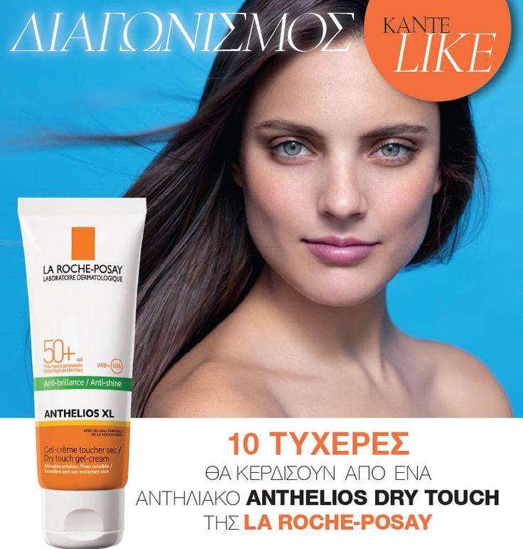 Kερδίστε τα νέα ANTHELIOS DRY TOUCH - gamos.gr