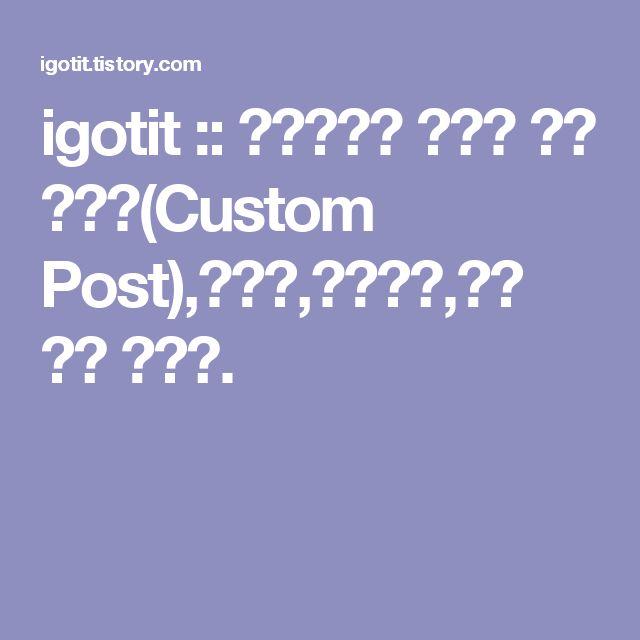 igotit :: 워드프레스 사용자 정의 포스트(Custom Post),템플릿,카테고리,태그 직접 만들기.