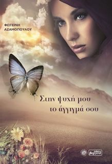 aylogyros news: «Στην ψυχή μου το άγγιγμά σου» στο γραφείο του Παύ...