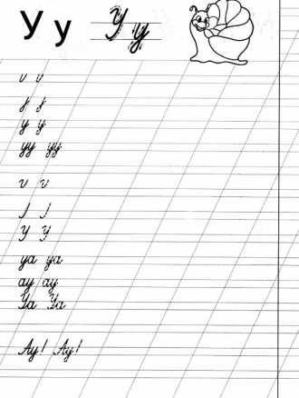 Учимся писать  гласные буквы /  Буква-У / Бесплатная печать