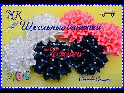 """Школьные """" Ежики""""/Банты к школьной форме/School bows with new petals - YouTube"""