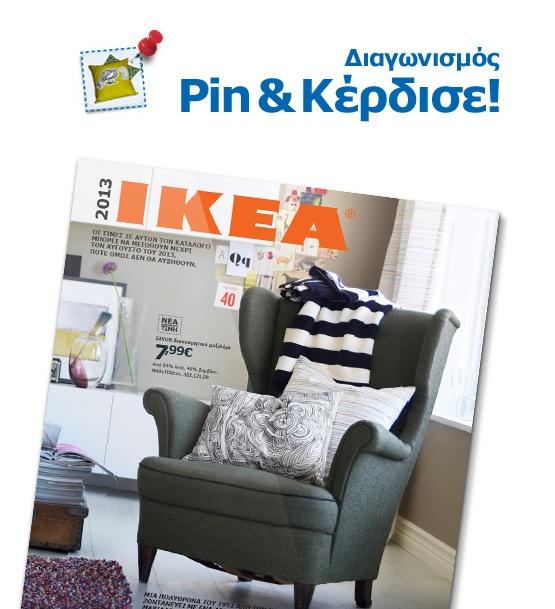 """Διαγωνισμός ΙΚΕΑ Pin&Κέρδισε! Περιηγήσου στα boards, δες φωτογραφίες από το νέο κατάλογο ΙΚΕΑ 2012-2013, κάνε """"re-pin"""" όσες σου αρέσουν και μπες στις κληρώσεις για δωροκάρτες ΙΚΕΑ των 100€! Ο διαγωνισμός διαρκεί από 30 Αυγούστου έως 12 Σεπτεμβρίου 2012.  Ενημερώσου για τους όρους του διαγωνισμού: http://www.ikea.gr/files/terms/terms_pinterest.pdf"""