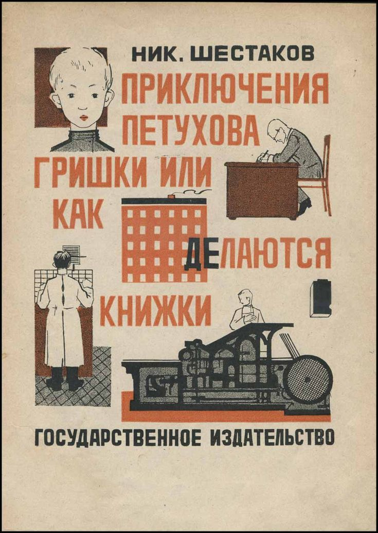 "Mysteriously, the ""де"" in ""делаются"" is highlighted in black. Nikolai Shestakov, Grishka Petukhov's Adventure, or How Books Are Made, 1925"