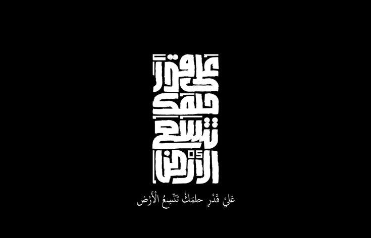 Arabic Typography v.2 on Behance