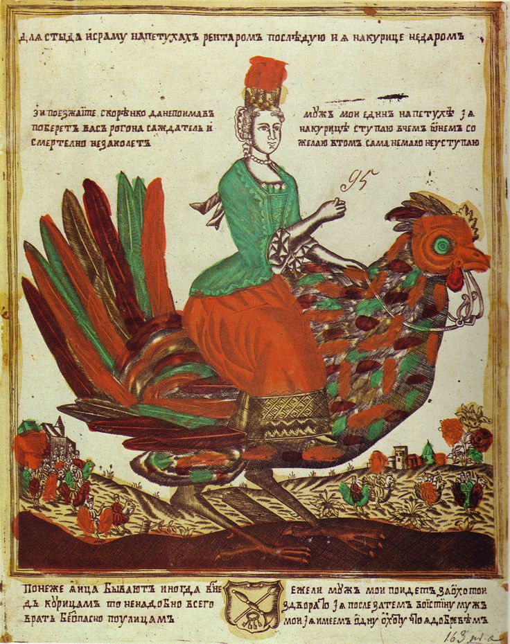 The Lubok, Russian Folk Art Pictures