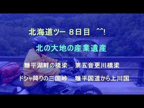 北海道ツー8日目 糠平湖アーチ橋&土砂降りの三国峠 ^^!