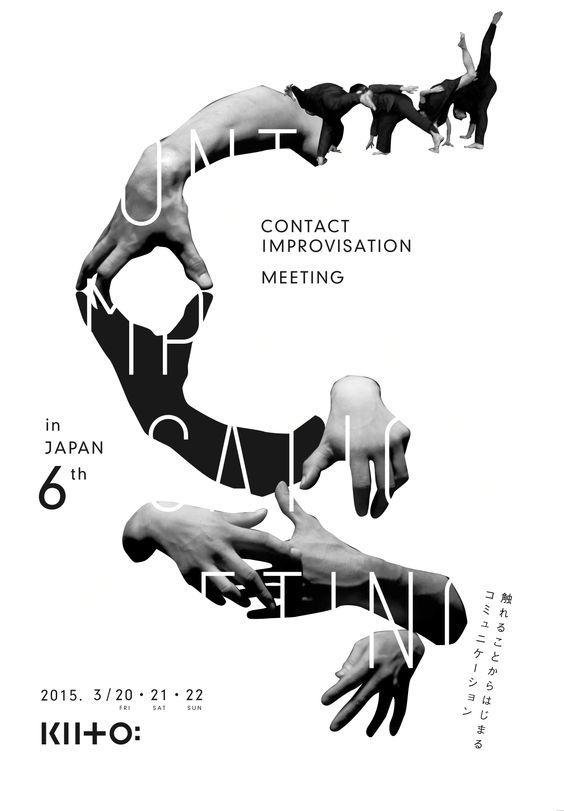 用物體的相關連元素連接,從舞者的舞姿開始,利用白字跟灰階底來造成減去的視覺效果,造成趣味。#collage