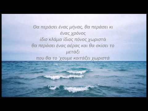 Χωριστά ~ Άλκηστις Πρωτοψάλτη - Γιάννης Χαρούλης