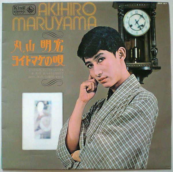 丸山明宏 Maruyama Akihiro - ヨイトマケの唄 (1966)