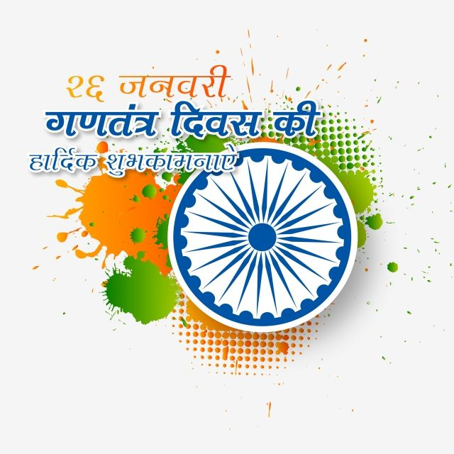 26 january image hd png happy republic day india calligraphy in hindi  january